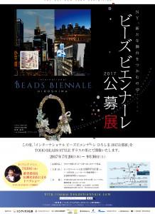 2017_biennale_B2_ol